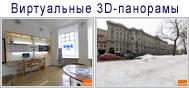 Виртуальные 3D-панорамы