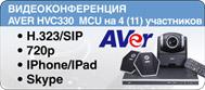 AVER многоточечные HD видеоконференции на 4 участника